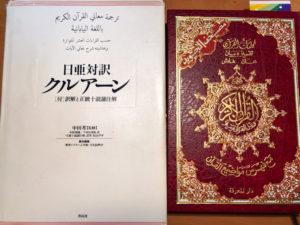 『日亜対訳クルアーン』とアラビア語のムスハフ
