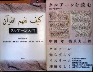 クルアーンについての本