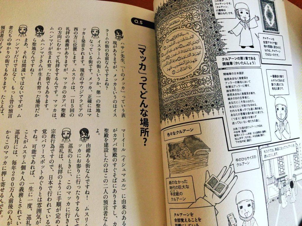 『ハサン中田考のマンガでわかるイスラーム入門』見開き