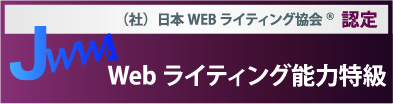Webライティング能力特級ロゴ