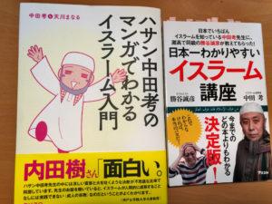 『ハサン中田考のマンガでわかるイスラーム入門』『日本一わかりやすいイスラーム講座』